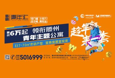 滕房網專場團購第二批 3188元/平起搶市區精裝公寓