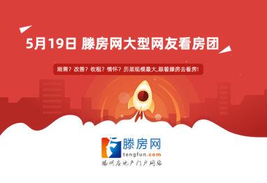 滕房网5月19日大型网友看房团火热报名中