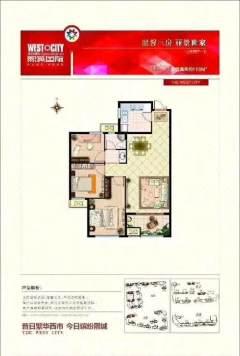 熙城国际115平售楼处手续
