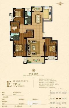 东城名景4室2厅2卫173平可以贷款