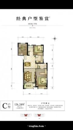 星尚城3室两厅,128平