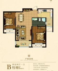 东城名景两室两厅手续齐全可贷款!