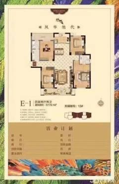 星尚城179平方,毛坯现房,四室,可贷款