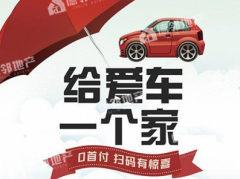清华园车位出售价格低产权车位随时办理最低5.3万