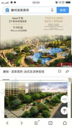 龙泉首府有房出租