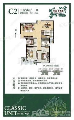 城建清華園3室2廳1衛117.38m2毛坯房83萬送儲藏室