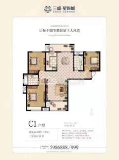 )三盛星尚城3室2廳2衛143m2毛坯房前后雙陽臺南北通透