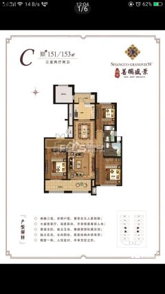 (城北)城建善国盛景3室2厅2卫153m²毛坯房