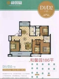 (城北)億豐和馨園4室2廳2衛188m2,毛坯房,售樓處手續