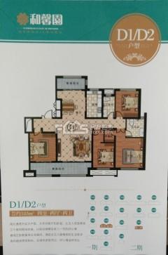 (城北)亿丰和馨园4室2厅2卫绝佳户型,楼王位置,手续齐全