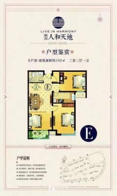 人和天地10号楼-102m²毛坯房89万全款押尾款