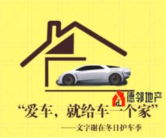出售,和家园车位任选,选完为止,数量有限