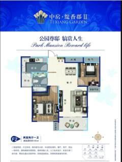 緹香郡,中間好樓層2室2廳1衛105m2,毛坯房,首付30萬