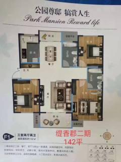 (城東)緹香郡,好樓層,3室2廳2衛142平,精裝修售樓手續