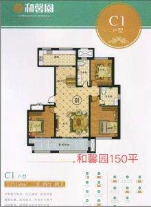 億豐和馨園一期,中間樓層,155平三室兩廳,首付低可貸款
