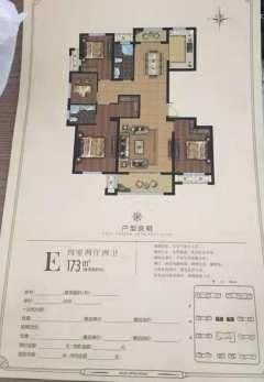(城东)城建东城名景4室2厅2卫173m²毛坯房