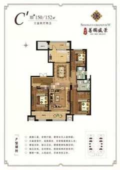 城建善国盛景152平方毛坯房三室 中间楼层可贷款
