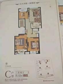 北大洋樓 123平 136平 147平 售樓處手續