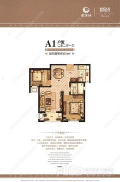君瑞城2室2厅87m²即买即住!送全套家具家电!
