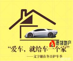 大同天下 全区车位出售包括罗纳香颂 任选,任选!