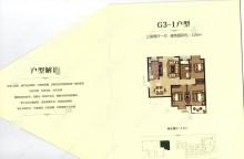 (城东涵翠苑A区 好楼层110平三室毛坯 总价不高可贷款