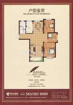 (城东)阳光国际3室2厅1卫143m²,中装,近期下房产证!
