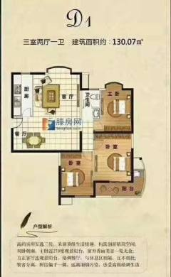 (城东)海上明月3室2厅1卫148m²毛坯房