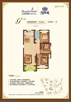 大同印象西区3室127m²毛坯-售楼处手续可贷款