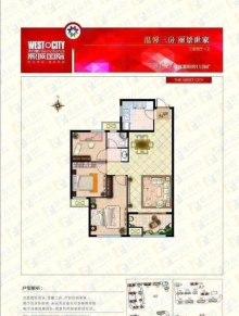 (城西)熙城国际5楼三室两厅,7600一平