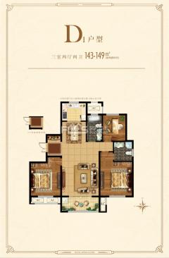 东城名景:141平方中间好楼层,售楼处手续可贷款