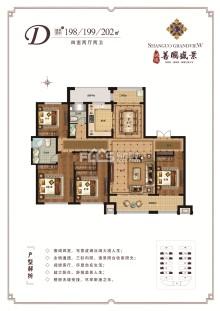 城建善国盛景4室2厅2卫202m²毛坯房转让包更名