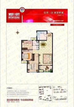 (城西)熙城国际3室2厅1卫115m²毛坯房