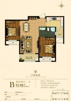 (城东)东城名景首付46万,含地下室上房费