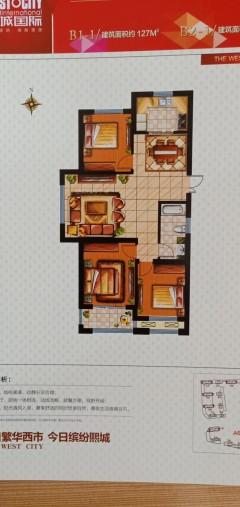 熙城国际3室2厅1卫!127平方经典小三室!售楼处手续可贷款