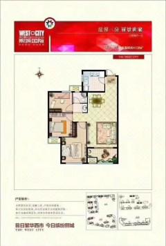 大同西区3室2厅1卫127m²毛坯房,支持贷款