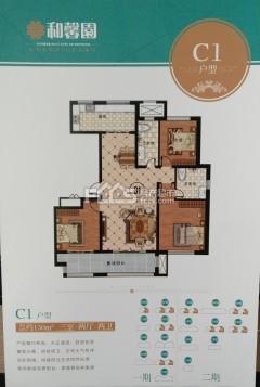 北辛学区房亿丰和馨园3室2厅优质户型,准现房,手续齐全可贷款