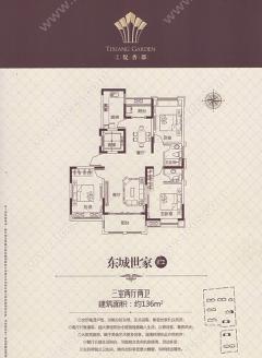 缇香郡二期:137平方中间好楼层,售楼处手续可贷款随时办