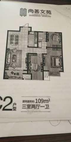 (城东)尚善文苑3室2厅1卫113m²毛坯房