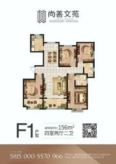 (城东)尚善文苑4室2厅2卫东户,南北通透价格低于售楼处4万