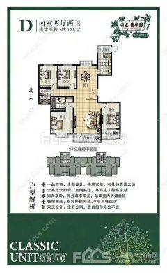 (城南)城建清华园4室2厅2卫南北通带车位储藏室可贷款急售