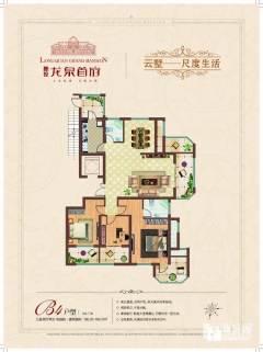 城北,龙泉首府,3室2厅,南北通透,好楼层,支持贷款