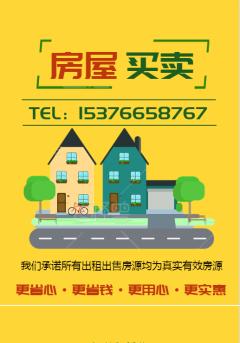 焦化厂宿舍3室75m²45万 有证可贷款