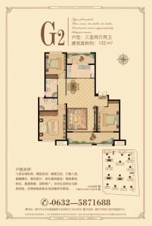 (城北)映奎园3室2厅2卫150m²毛坯房