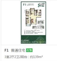 (城南)城建清华园3室2厅1卫141m²豪华装修