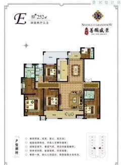 善国盛景6室3厅3卫202m²毛坯房送2个储藏室