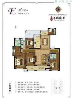 善国盛景4室2厅2卫252m²毛坯房一楼带院可以贷款送车位