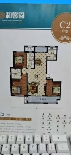 独家房源 和馨园   售楼处手续 可贷款 唯一一套可贷款房源