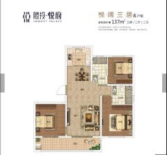 龙泉悦府,7号楼9号楼,137平最好户型,最好楼层任选2万!