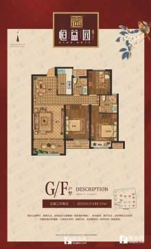 (城东)恒益园准现房首付35万左右售楼处手续可贷款