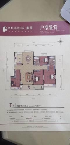 (城东)保利海德佳园4室2厅2卫175m²毛坯房